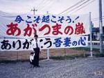 平成7年4月9日まさかの当選!