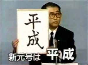 故・小渕恵三官房長官が新元号「平成」を発表する。