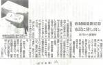 2012/4/17 東京新聞