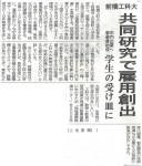 2012/6/24 上毛新聞