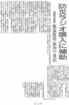 2012/8/28 読売新聞