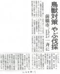 2012/8/29 読売新聞