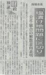 2013/1/9 東京新聞