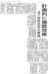 2013/1/20 上毛新聞