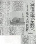 2013/2/28 読売新聞