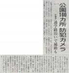 2015/2/15 上毛新聞