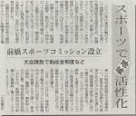 2015/4/24 上毛新聞