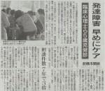 2015/6/12 朝日新聞