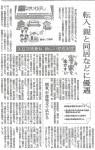 2015/5/7 東京新聞