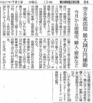 2015/7/1 新聞掲載