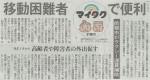 2015/9/5-東京新聞