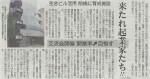 2015/9/16 産経新聞