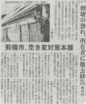 2015/11/6 産経新聞