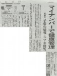 2015/12/11 読売新聞
