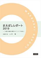 前橋レポート2019