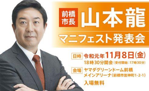 前橋市長・山本龍「マニフェスト発表会」