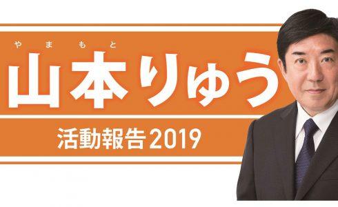 山本りゅう-活動報告2019
