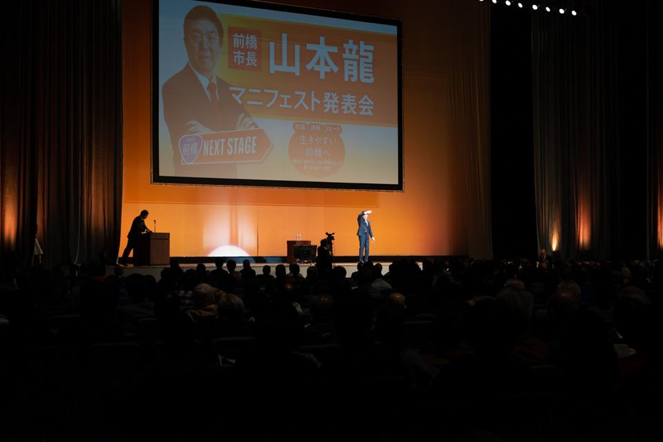 2019/11/8 「マニフェスト発表会」29