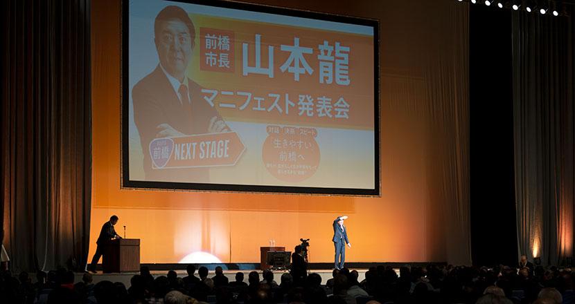 2020マニフェスト:山本龍本人の解説動画