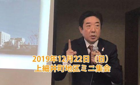 2019年12月22日(日):上細井町地区ミニ集会