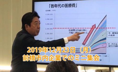 2019年12月23日(月):前橋市内企業でのミニ集会