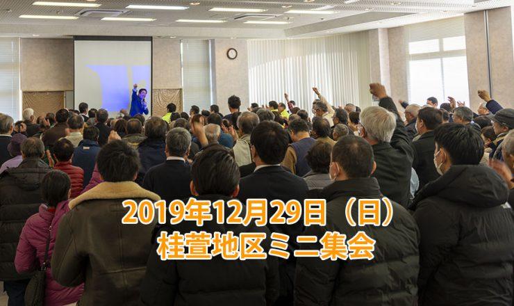 2019年12月29日(日):桂萱地区ミニ集会