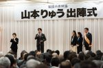 2020/2/2:前橋市長選挙10