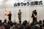 2020/2/2:前橋市長選挙13