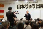 2020/2/2:前橋市長選挙26