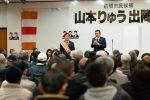 2020/2/2:前橋市長選挙27