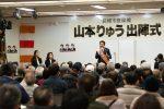 2020/2/2:前橋市長選挙32