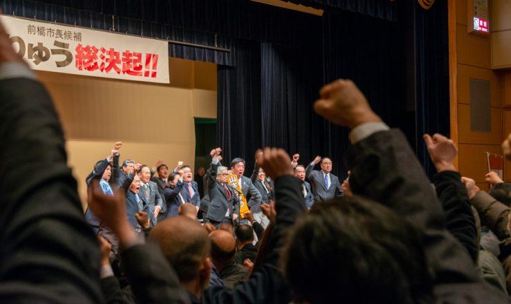 2020/2/6:前橋市長選挙51