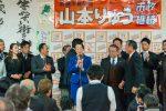 2020/2/9:前橋市長選挙開票日22
