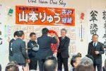2020/2/9:前橋市長選挙開票日38